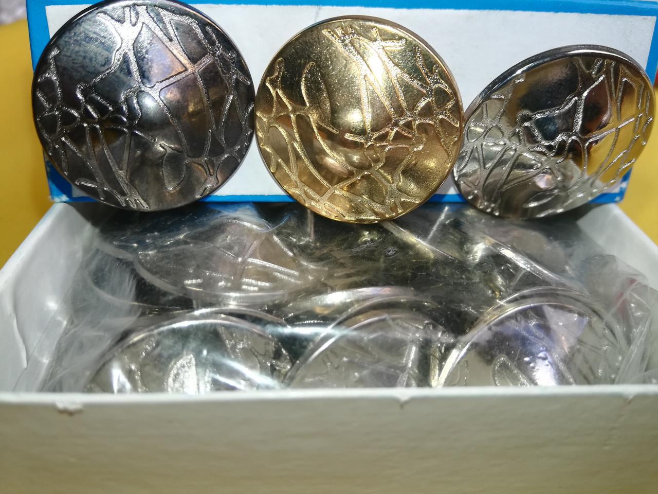 Пуговица PG523 металл  (упаковка 90шт)