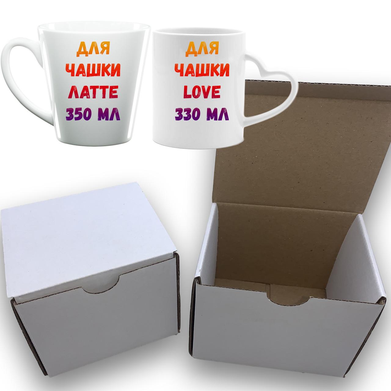 Упаковка біла з картону для чашок Love і Latte (NEW)