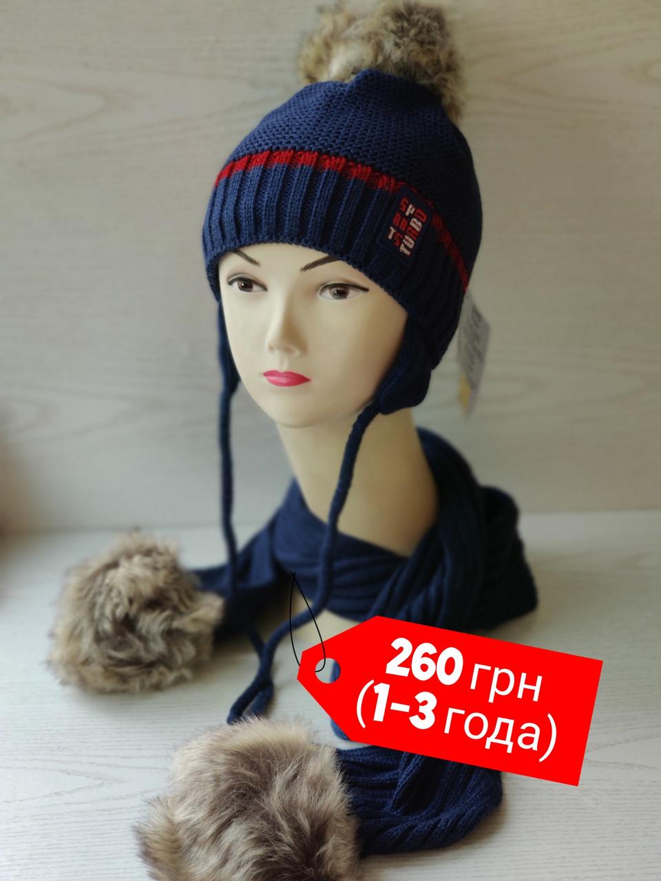 Компект для мальчика (шапка и шарф)