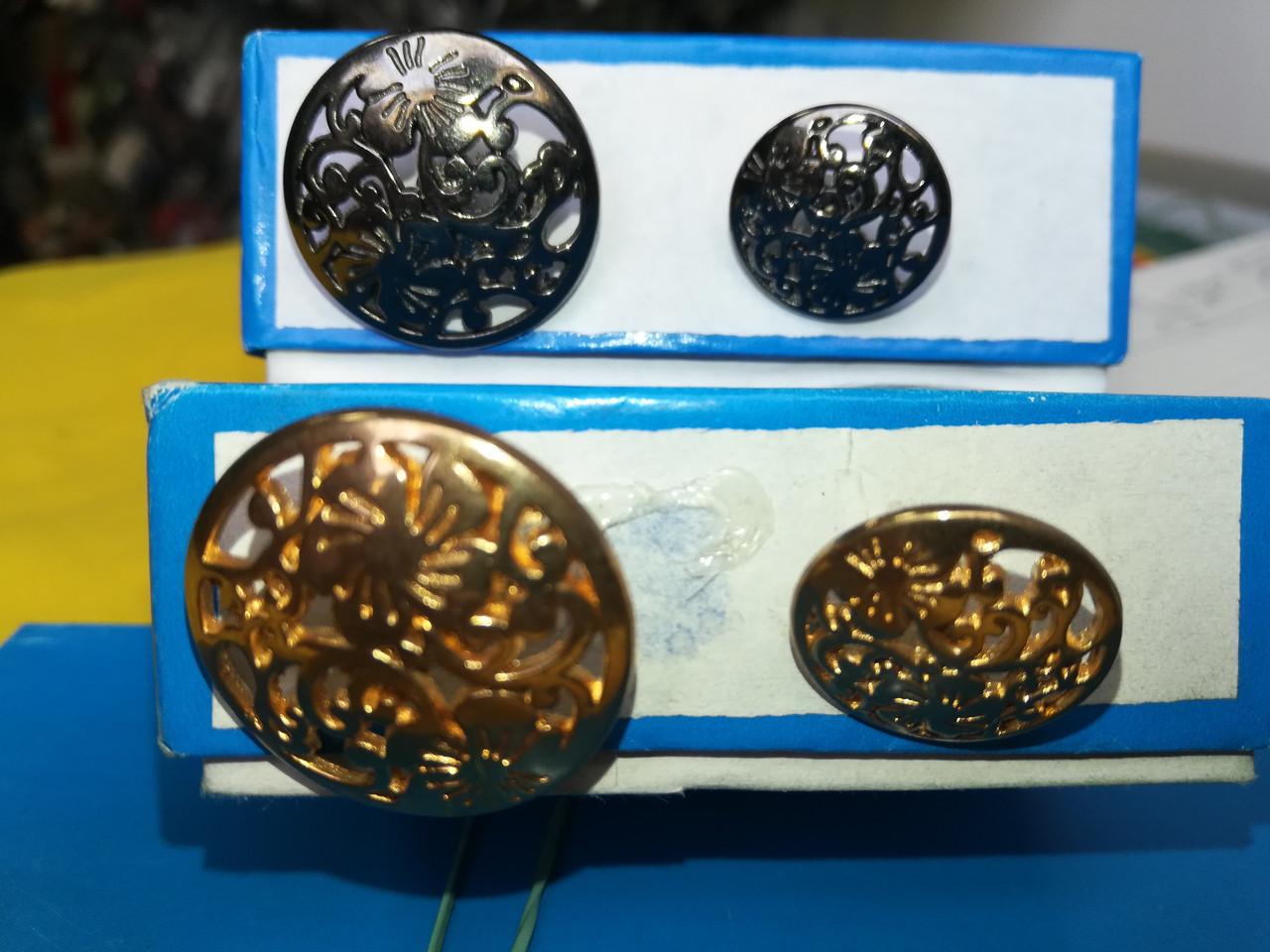 Пуговица PG510 металл в 2-х размерах (разные)