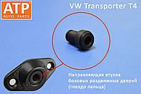 Направляющая втулка сдвижной боковой двери VW Transporter T4 (мама)