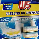 Таблетки для посудомоечных машин W5 3 Пачки Германия оригинал, фото 4
