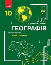 Підручник Географія 10 клас Рівень стандарту Програма 2018 Авт: Довгань Р. Стадник О. Вид: Ранок