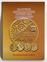 """Альбом для памятных однодолларовых монет США """"Американские инновации"""", фото 1"""