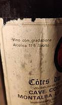 Вино 1975 года вино Cotes du Roussillon Франция винтаж, фото 3