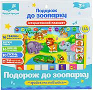"Дитячий планшет ""Зоопарк"" укр,, фото 3"