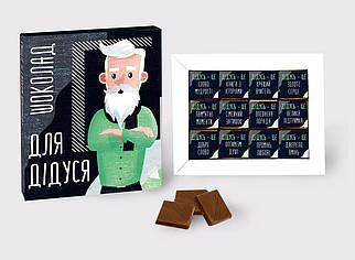 """Набор из молочного шоколада """"Для дідуся"""" 165х130х17 мм OK-1125"""
