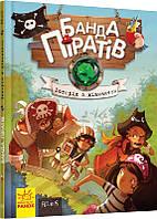 Банда пиратов : История с бриллиантом (у) 519006, Дитячі книги, Книги для дошкільнят, Книга для дитини, Дитячі
