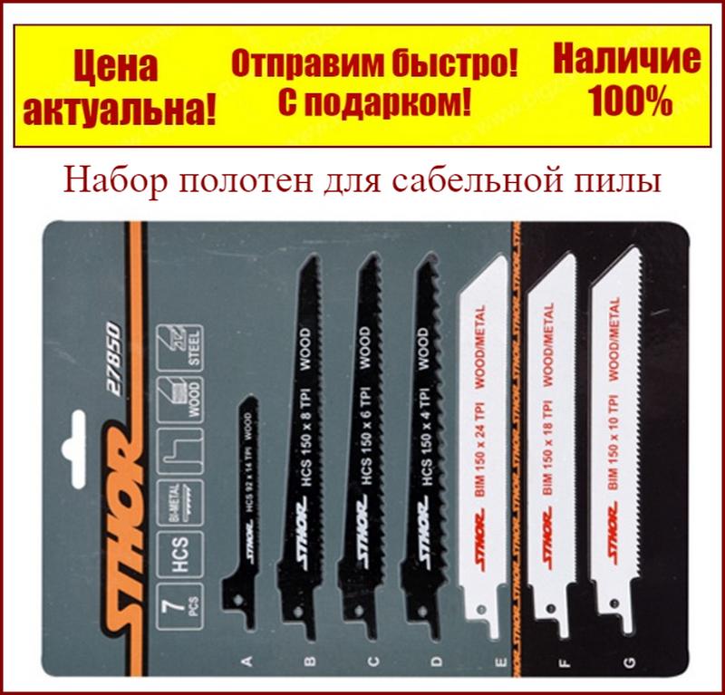 Набор биметаллических полотен для сабельной пилы Sthor 27850
