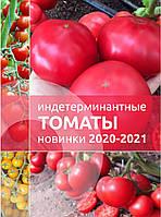 Индетерминантные томаты новинки 2020-2021