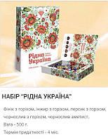 """Набор конфет в художественной коробке """"Родная Украина"""", 0,5кг (шт.)"""