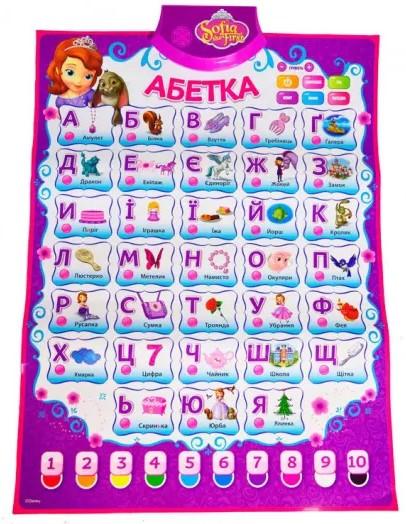 Звуковой плакат Украинский алфавит Принцесса София KI-7733