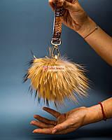 Меховой брелок помпон из енота цвет натуральный