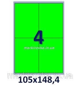 Зелені (салатові) флуоресцентні етикетки на А4: 4 шт. Розмір: 105х148,4 мм.
