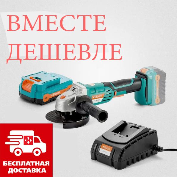Аккумуляторная угловая шлифмашина Sturm AG9020CL-F1 (1 аккумулятор 2 Aч)