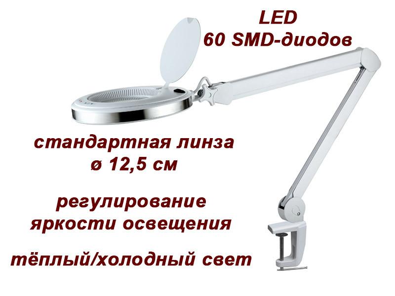 Лампа с увеличением 5 диоптрии+регулировка света (Теплый/Холодный) + с креплением мод. 6023 LED 5D лампа лупа