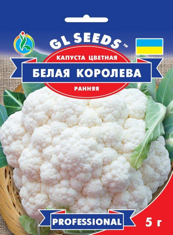Семена Капусты цветной Белая королева (5г), Professional, TM GL Seeds