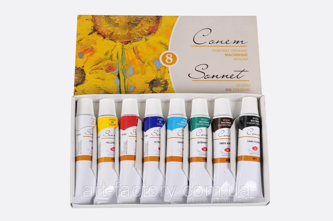 Фарби олійні Сонет 8 кольорів по 10 мл, Невська Палітра