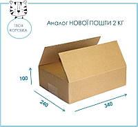 Картонна коробка для посилок, коробка для зберігання перевезення товарів 340х240х100 2 кг (10шт. в уп.)