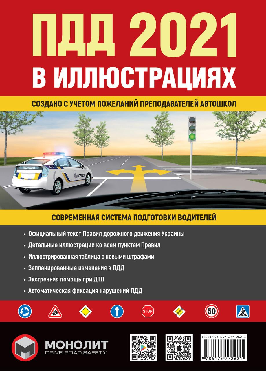 Правила дорожного движения Украины 2021. Иллюстрированное учебное пособие