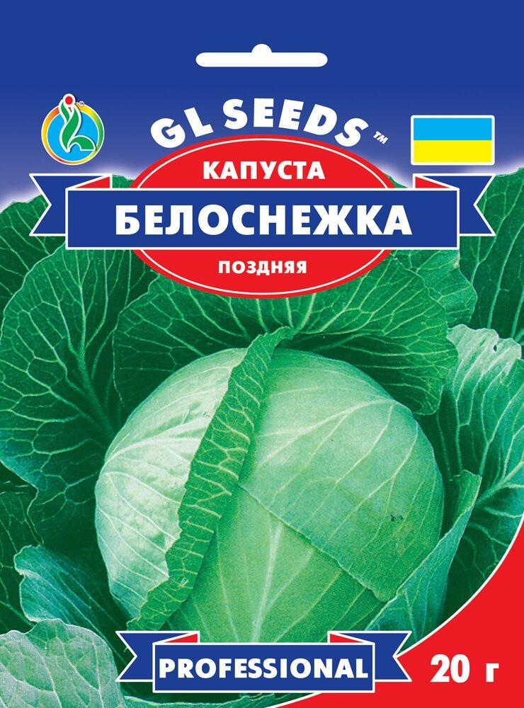 Семена Капусты Белоснежка (20г), Professional, TM GL Seeds