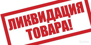 ЛИКВИДАЦИЯ СКЛАДА РАСПРОДАЖА!!!