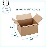 Коробка для пакування, коробка для перевезення товарів 400х240х210. Аналог НОВОЇ ПОШТИ 5 кг (10шт. в уп.)