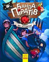 Банда пиратов : На абордаж! (у) 797004, Дитячі книги, Книги для дошкільнят, Книга для дитини, Книги