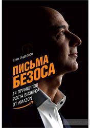 Письма Безоса. 14 принципов роста бизнеса от Amazon. Стив Андерсон