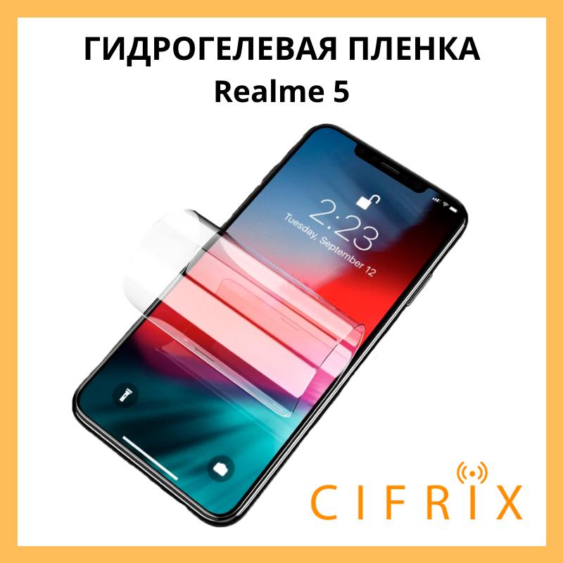 Гидрогелевая пленка для Realme 5 на экран Глянцевая