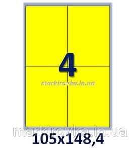 Жовті (лимонні) флуоресцентні етикетки на А4: 4 шт. Розмір: 105х148,4 мм.