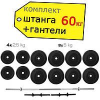 Штанга 60 кг пряма фіксована складальна + Гантелі 2 * 26 кг розбірні комплект набір для будинку