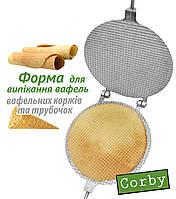 Вафельница круглая алюминевая для вафельных трубочек