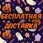 Бесплатная Доставка на Хэллоуин