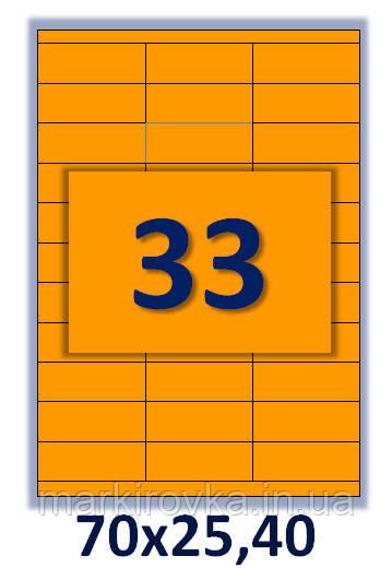 Оранжевые флуоресцентные этикетки на А4: 33 шт. Размер: 70х25,4 мм.