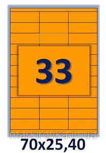 Помаранчеві флуоресцентні етикетки на А4: 33 шт. Розмір: 70х25,4 мм.