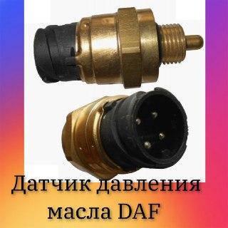 Датчик давления топлива DAF 1673078