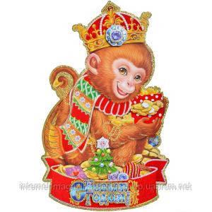 Плакат Год обезьяны 5811  H-1