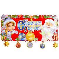 Растяжка Дед Мороз и Снегурочка 9318–1