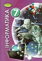 Інформатика, 7 клас. Ривкінд І. Я., Лисенко Т.І. та ін.