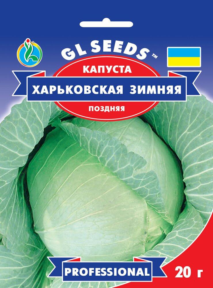 Семена Капусты Харьковская (20г), Professional, TM GL Seeds