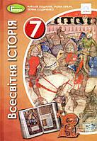 Всесвітня історія, 7 клас Подаляк Н.Р., Лучак И.Б., Ладиченка Т. В.