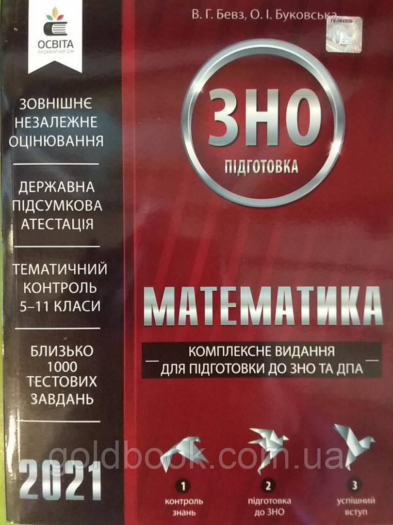 Математика ЗНО - 2021 комплексне видання