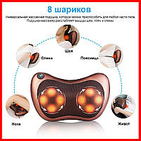 Массажная подушка для шеи и спины 8 шариков Massage pillow Роликовый массажер-подушка для тела с ик подогревом