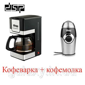 Кавоварка плюс кавомолка DSP стильний набір KA3024 KA3001