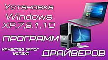 ЗНИЖКА! Установка Windows, Чистка та обслуговування ноутбуків та ПК