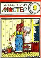 Домашний мастер. Все виды услуг по ремонту, установки, замены, сборки и разборки