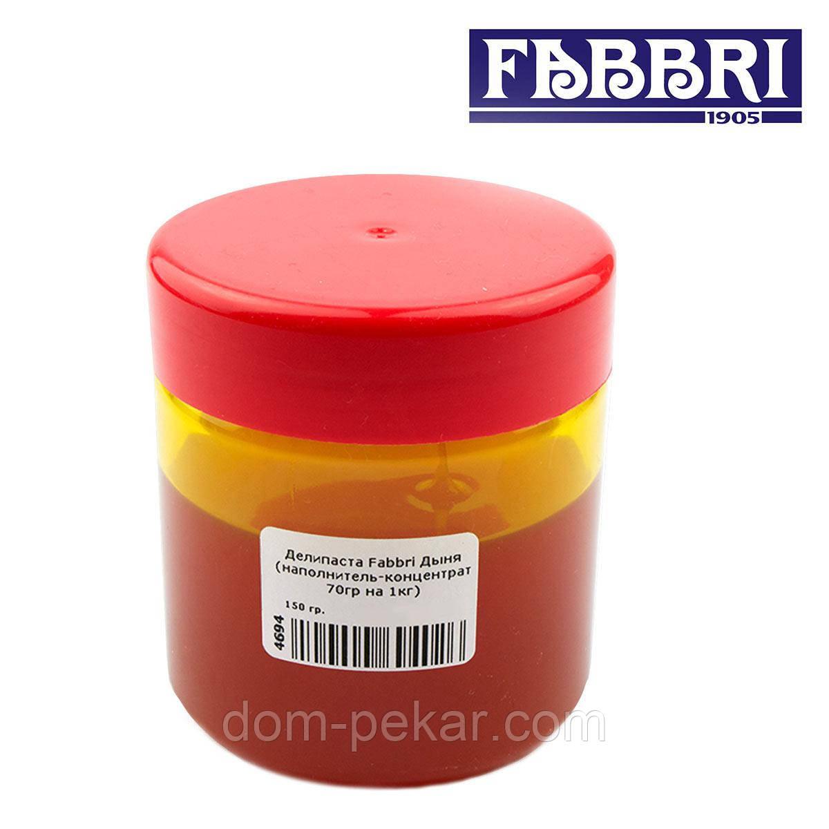 Делипаста Fabbri Дыня (наполнитель-концентрат 70гр на 1кг) (150 гр.)