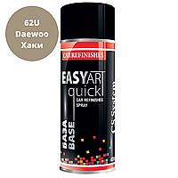 Автомобильная Краска в Баллончиках Хаки Металлик 62U Daewoo CSS EASY ART Quick BASE  400мл