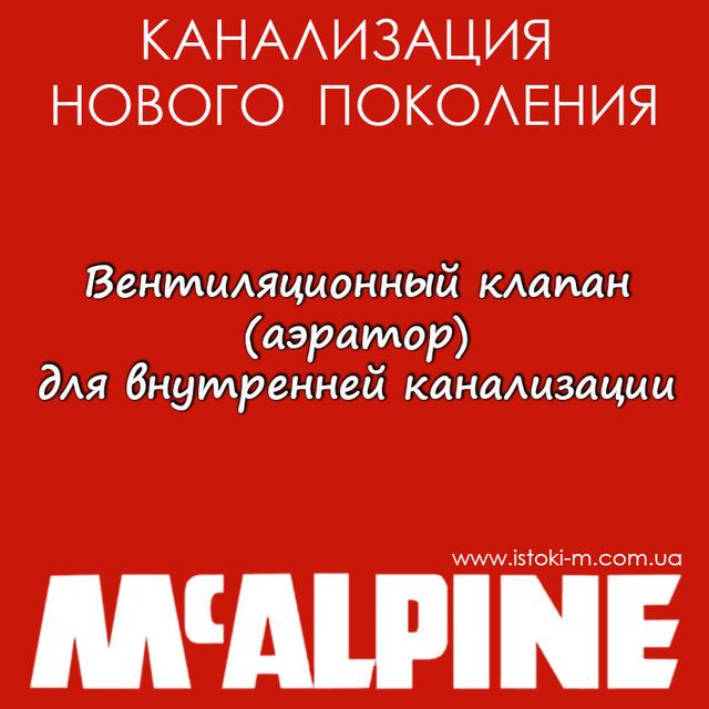 канализация McAlpine_сифон для умывальника McAlpine_сифон латунный для умывальника McAlpine_сифон для кухонной мойки McAlpine_сифон для кухонной мойки с переливом McAlpine_сифон двойной для кухонной мойки с переливом McAlpine_сифон автомат для двойной кухонной мойки с круглым переливом McAlpine_сифон для мойки с круглым переливом McAlpine_сифон для душевого поддона McAlpine_низкий сифон для душевого поддона McAlpine_сифон clil-clak для душевого поддона McAlpine_сифон для ванны McAlpine_сифон для ванны автомат McAlpine_переходники монтажные и комплектующие для внутренней канализации McAlpine_обратный клапан для внутренней канализации McAlpine_воздушный клапан для внутренней канализации McAlpine_аэратор для внутренней канализации McAlpine_вентиляционный клапан для внутренней канализации McAlpine_патрубок для подключения унитаза McAlpine_эксцентрик для подключения унитаза McAlpine_гофра для подключения унитаза McAlpine_гофрированная труба для подключения унитаза McAlpine_трап для сантехнический для душа McAlpine_трап для душа с крышкой из нержавеющей стали McAlpine_душевой канал McAlpine_ McAlpine украина_McAlpine запорожье купить_McAlpine купить интернет магазин_McAlpine днепр купить_McAlpine киев купить_McAlpine харьков купить_McAlpine сумы купить_McAlpine луганск купить_McAlpine донецк купить_McAlpine запорожье купить_McAlpine чернигов купить_McAlpine житомир купить_McAlpine черкассы купить_McAlpine кропивницкий купить_McAlpine херсон купить_McAlpine одесса купить_McAlpine николаев купить_McAlpine винница купить_McAlpine ровно купить_McAlpine ужгород купить_McAlpine черновцы купить_McAlpine львов купить_McAlpine луцк купить_McAlpine тернополь купить_McAlpine полтава купить_McAlpine хмельницкий купить